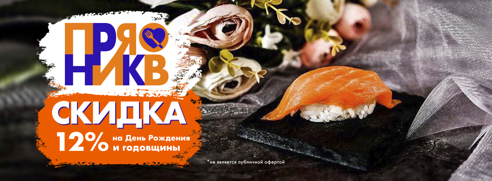 Изображение с информацией о Pryanikov