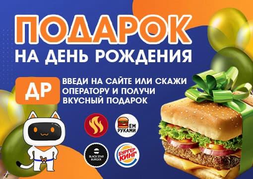 Изображение с информацией о McDonalds
