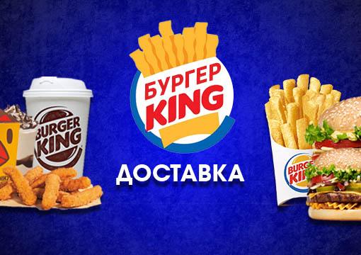 Изображение с информацией о Burger King
